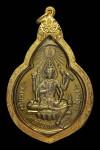 เหรียญจักรเพชร 2 ปี35