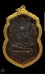 เหรียญรุ่นแรก ปี11 หลวงปู่เส่ง วัดกัลยาฯ