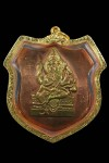 เหรียญโล่ห์ใหญ่ ปี19 หลวงปู่สีห์ วัดสะแก