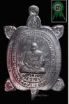 เหรียญคอพอก ปี2536 เนื้อตะกั่ว หลวงปู่หลิว วัดไร่แตงทอง