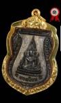 เหรียญชินราช รุ่นแรกปี 12 หลวงพ่อคูณ