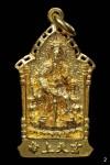 เหรียญ 125 ปี เจ้าพ่อเสือ เนื้อทองคำ
