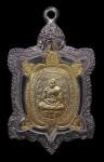 เหรียญคอพอก ปี2536  หลวงปู่หลิว วัดไร่แตงทอง