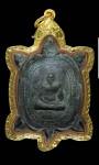 เหรียญเต่าลนามแย้ รุ่นแรก ปี17 หลวงปู่หลิว วัดไร่แตงทอง