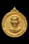 เหรียญเจ้าพระยาบดินทรเดชา เนื้อทองคำ