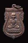 เหรียญหลวงปู่ทวด หัวโต ปี 2530 บล๊อกนิยม