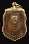 เหรียญ หลวงพ่อวงศ์ วัดมะกอก รุ่นแรก เนื้อทองแดง