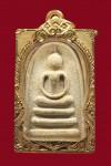 พระสมเด็จแพพัน หลวงพ่อแพ วัดพิกุลทอง ปี2510 จ.สิงห์บุรี