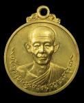 เหรียญทองคำ หลวงพ่อเกษม เขมโก ปี18 สร้างน้อย หายากส์ สุดๆ คับ