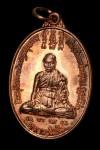 เหรียญหลวงปู่แย้ม วัดสามง่าม หลังกุมารทอง เนื้อทองแดง รุ่น 8 รอบ