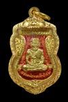 เหรียญหลวงพ่อทวด พิมพ์เสมาหน้าเลื่อน เนื้อทองคำลงยาแดง กรรมการ รุ่น บารมี 81  หลวงพ่อเขียว วัดห้วยเงาะ ปัตตานี