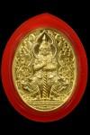 เหรียญท้าวเวสสุวรรณ รุ่น นะโภคทรัพย์ เนื้อ ทองคำ วัดอรุณฯ ปี 2557