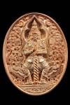 เหรียญท้าวเวสสุวรรณ รุ่น นะโภคทรัพย์ เนื้อ ทองแดง วัดอรุณฯ ปี 2557