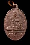 เหรียญหลวงพ่อพริ้ง วัดบางปะกอก ปี 2514 เนื้อทองแดงผิวไฟ