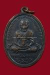 เหรียญ หลวงปู่ทวด รุ่น2