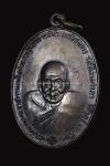 เหรียญอาจารย์นำ ภปร ปี 2520