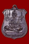 เหรียญนาราย ลป หมุน รุ่น 105 ปี