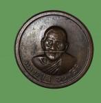 เหรียญมั่งมีศรีสุข