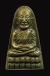 หลวงปู่ทวด 24 กรรมการ เนื้อทองเหลือง