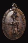 เหรียญพระเจ้าตากสิน หลวงปู่ทิม