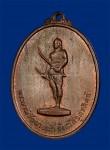 เหรียญพระยาพิชัยดาบหัก รุ่นแรก