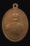 เหรียญรุ่น 2 หลวงปู่โต๊ะ วัดประดู่ฉิมพลี