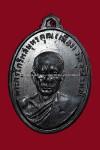 เหรียญหลวงพ่อเนื่อง รุ่นแรก