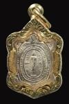 เหรียญพญาเต่าเรือน รุ่นปางเปิดโลก หลวงปู่หลิว วัดไร่แตงทอง จ.นครปฐม สร้างปี พ.ศ. 2539 เนื้อเงิน พิมพ์จิ๋ว หน้าแก่ นิยมพร้อมเลี่ยมทองครับ