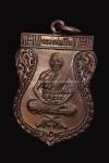 เหรียญเสมา หลวงพ่อเปิ่น วัดบางพระ เหรียญปืนไขว้ ปี2530 สวยเดิมครับ