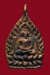 เหรียญหล่อ เจ้าสั่ว3 วัดกลางบางแก้ว ปี2555เนื้อทองแดง นิยมไหล่จุด