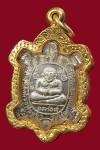 เต่ารุ่น ขวัญใจคนจน เนื้อเงินเลี่ยมทอง หลวงปู่หลิว วัดไร่แตงทอง ปี2537