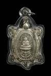 พญาเต่าเรือน รุ่น3รวย เนื้อเงิน หลวงปู่หลิว วัดไร่แตงทอง ปี2536