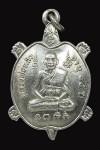 เหรียญพญาเต่าเรือน รุ่นฉลองกุฏิ (ยันต์วน) เนื้อเงิน หลวงปู่หลิว วัดไร่แตงทอง ปี2535 สร้างน้อย