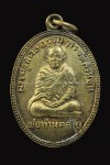 เหรียญพ่อท่านคล้าย ผู้ว่าสันต์ ปี 2505