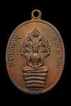 เหรียญปรก 8 รอบ หลวงปู่ทิม