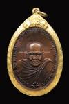 เหรียญ อ.นำ