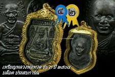 เหรียญเสมา หลวงพ่อทวด หลัง อ.ทิม รุ่น ๓ ปี ๒๕๐๔ บล็อค ประสบการ์ณ หลังผด