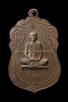 เหรียญหลวงปู่โต๊ะ ปี2517 เนื้อนวะ องค์ที่ 3
