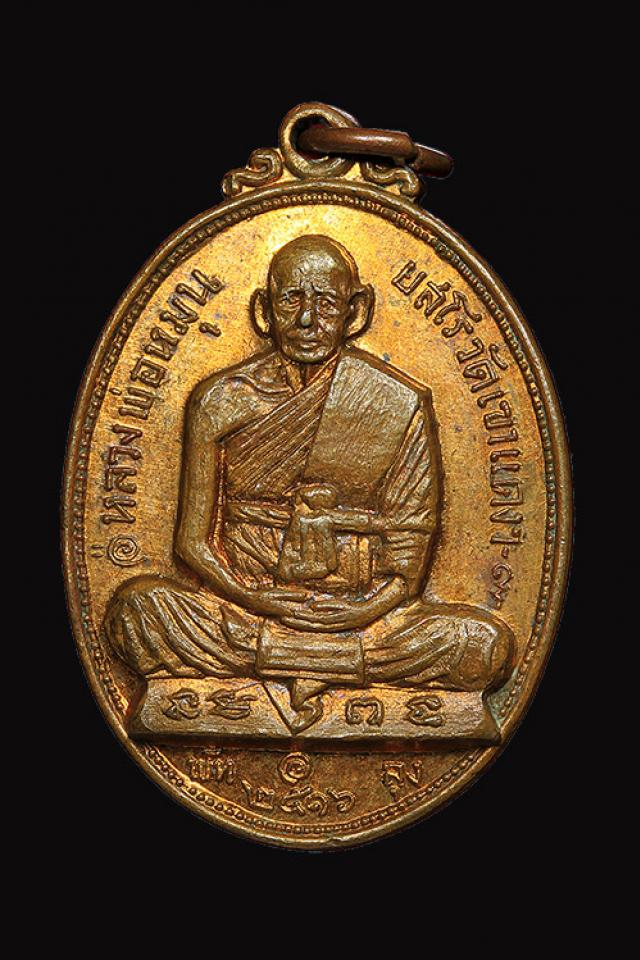 เหรียญหลวงปู่หมุน รุ่นแรก วัดเขาแดง